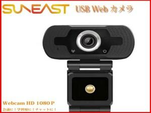 大特価!!新品未使用未開封★SUNEAST★SEW1-1080P ★200万画素/Full HD・1080P対応Webカメラ★ 管理番号1