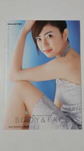 * catalog National (National)soie Katase Nana 2001 year C1700