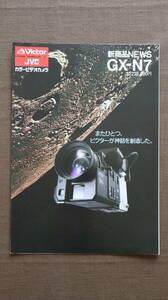 * catalog Victor (Victor) color video camera GX-N7 1984 year C1740