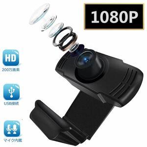 ウェブカメラ Webカメラ USBカメラ 200万画素 HD 内蔵マイク