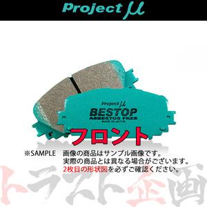 771201097 プロミュー サファリ WGY60/CGY60 F256 BESTOP フロント ニッサン トラスト企画 プロジェクトミュー