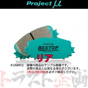 771211058 プロミュー サファリ MYY60 R296 BESTOP リア ニッサン トラスト企画 プロジェクトミュー