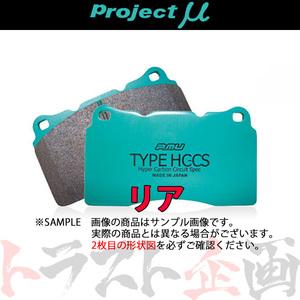 776211059 プロミュー サファリ MYY60 R296 TYPE HC-CS リア ニッサン トラスト企画 プロジェクトミュー