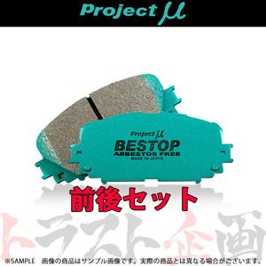 771201098 プロミュー サファリ MYY60 F257R296 BESTOP (前後セット) ニッサン トラスト企画 プロジェクトミュー