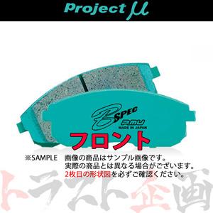 774201108 プロミュー サファリ WGY60/CGY60 F256 B SPEC フロント ニッサン トラスト企画 プロジェクトミュー