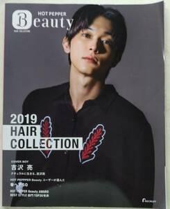 非売品 吉沢亮 齋藤飛鳥 HOT PEPPER Beauty HAIR COLLECTION ホットペッパー ビューティー ヘアコレクション 2019