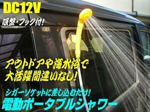 同梱無料 どこでも 電動 ポータブル シャワー/12V シガー電源 アウトドア 海水浴 D