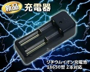 充電器☆リチウムイオン充電池18650型2本対応