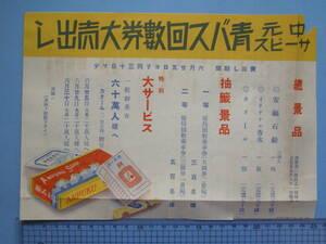バス チラシ 広告 戦前 東京乗合自動車 青バス 回数券 大売出し バス (A30)