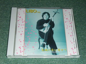 ★ Immediate decision ★ CD [Melody of Japan who plays in Horse head / Moon of rough castle ~ Ribo] ■ ■