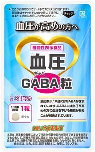 【大人気】血圧GABA粒 [血圧サプリメント/DMJえがお生活] ギャバ配合 (機能性表示食品 タブレット) 日本製 31日分