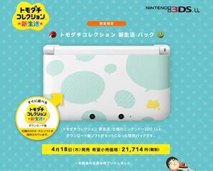 ニンテンドー3DS LL トモコレ特別版