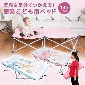 Дети укладываются в полуденный стол дети складывают сумки в складной койке