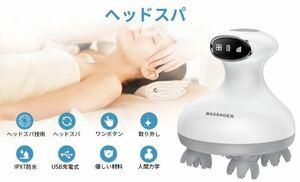【ヘッドスパのハンドテク同等の頭皮ケアをご自宅で!★日本技術の最新3D揉捏法搭載♪★高級仕様】ヘッドマッサージャー 電動洗顔ブラシ付