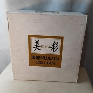 【MO-15R】美彩グリルパン 古い商品ですがしっかり作動します。外箱ダメージあります。