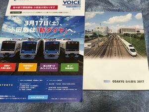 小田急電鉄会社要覧2017、ODAKYU VOICE STATION[新ダイヤ号