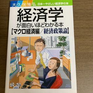 経済学が面白いほどわかる本−マクロ経済編/経済政策論−/大久保隆弘