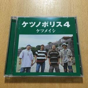 ケツメイシ『ケツノポリス4』CD☆美品☆アルバム☆173
