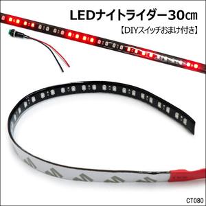 メール便送料無料 LEDテープライト 30cm 赤(80) ナイトライダー風 黒ベース おまけプッシュスイッチ付/22д
