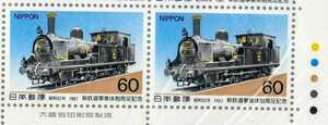 ☆新鉄道体制発足記念・国産第1号の蒸気機関車☆切手シート☆1987年4月1日発行