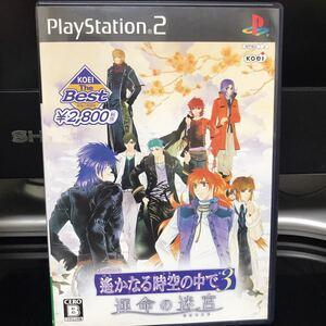 遥かなる時空の中で3 運命の迷宮 ネオロマンスゲーム PS2