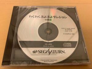 SS体験版ソフト セガサターン わくわくぷよぷよダンジョン 体験版 SEGA コンパイル 非売品 送料込み Saturn DEMO DISC