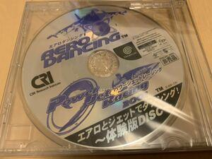 DC体験版ソフト エアロダンシング&パワージェットレーシング 未開封品 非売品 ドリームキャスト SEGA セガ DEMO DISC