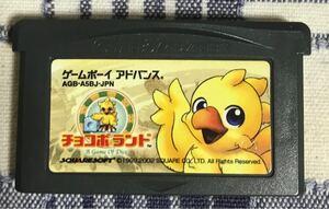 【GBA】チョコボランド