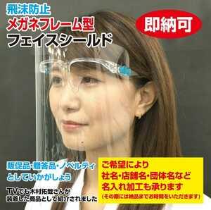 (販促品・贈答品・ノベルティ)メガネフレーム型フェイスシールド(クリア)100個 飛沫防止 ウイルス対策 安心接客 ソーシャルディスタンス