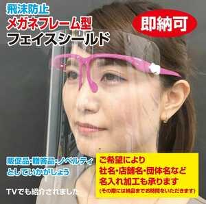 (販促品・贈答品・ノベルティ)メガネフレーム型フェイスシールド(ピンク)100個 飛沫防止 ウイルス対策 安心接客 ソーシャルディスタンス