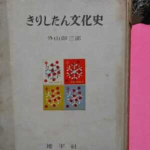 ★開運招福!ねこまんま堂!★A07★おまとめ発送!★管理35☆きりしたを文化史