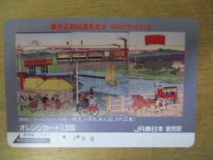 JR東日本オレンジカード使用済みです、