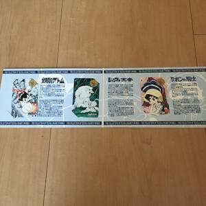 使用済 近畿版 ふみカード 手塚治虫 コレクション 鉄腕アトム ジャングル大帝 リボンの騎士 3枚セット