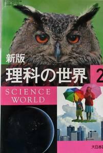 ★中学理科教科書・送料込み!即決!!★中学理科教科書  大日  新版 理科の世界 2 ◆大日本図書