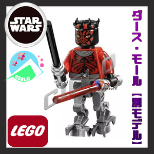 『ダース・モール【別モデル】』レゴ LEGO ミニフィグ スターウォーズ STARWARS ディズニー 互換性有り