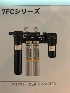 エバーピュア浄水器   ハイフローCSRツイン-7FC