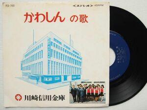 【EP】非売品 藤山一郎・織井茂子「かわしんの歌」作曲:古関裕而 昭和48年