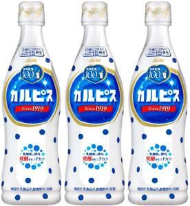 【アサヒ飲料】 カルピス 希釈用 470ml 3入り