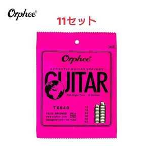 Orphee アコースティック弦 12-53 11セット