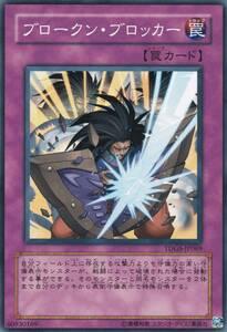 即決◇ 遊戯王 ブロークン・ブロッカー TDGS-JP069 ノーマル N 罠