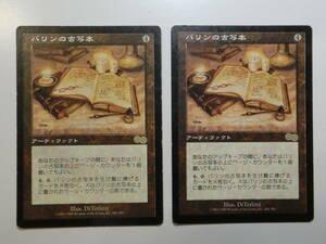 【MTG】バリンの古写本 日本語2枚セット 傷みあり ウルザズ・サーガ USG レア