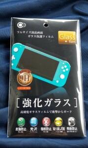 任天堂 Switchlight 液晶保護ガラスフィルム