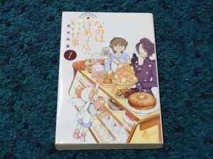 ・ なのは洋菓子店のいい仕事☆1巻〈初版本〉若木民喜