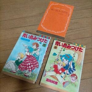 コミックスAA☆青い鳥につけた 高梨純恵 1,2,4巻 初版