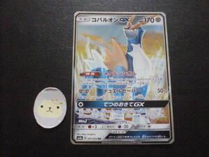 ポケモンカード コバルオンGX SM8a 041/052 RR メタルシンボル