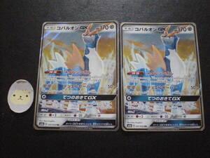 ポケモンカード コバルオンGX SM8a 041/052 RR メタルシンボル 2枚セット