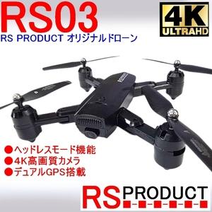 RSプロダクト RS03 黒 当社オリジナルドローン 【4Kカメラ!】デュアルGPS搭載【200g以下 規制外モデル】 初心者おすすめ (SMRC S20後続機)