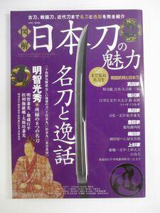 【雑誌】図解日本刀の魅力 (英和ムック)