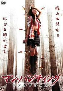 マン・ハンティング リデンプション レンタル落ち 中古 DVD ホラー