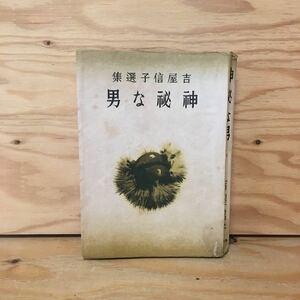 Y3FAA-200817 レア[神秘な男 古屋信子選集]暴風雨の夜
